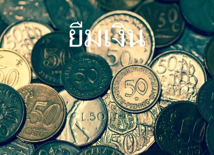 แอพยืมเงินออนไลน์ 500 – 5000 บาทสมัครง่ายได้จริง
